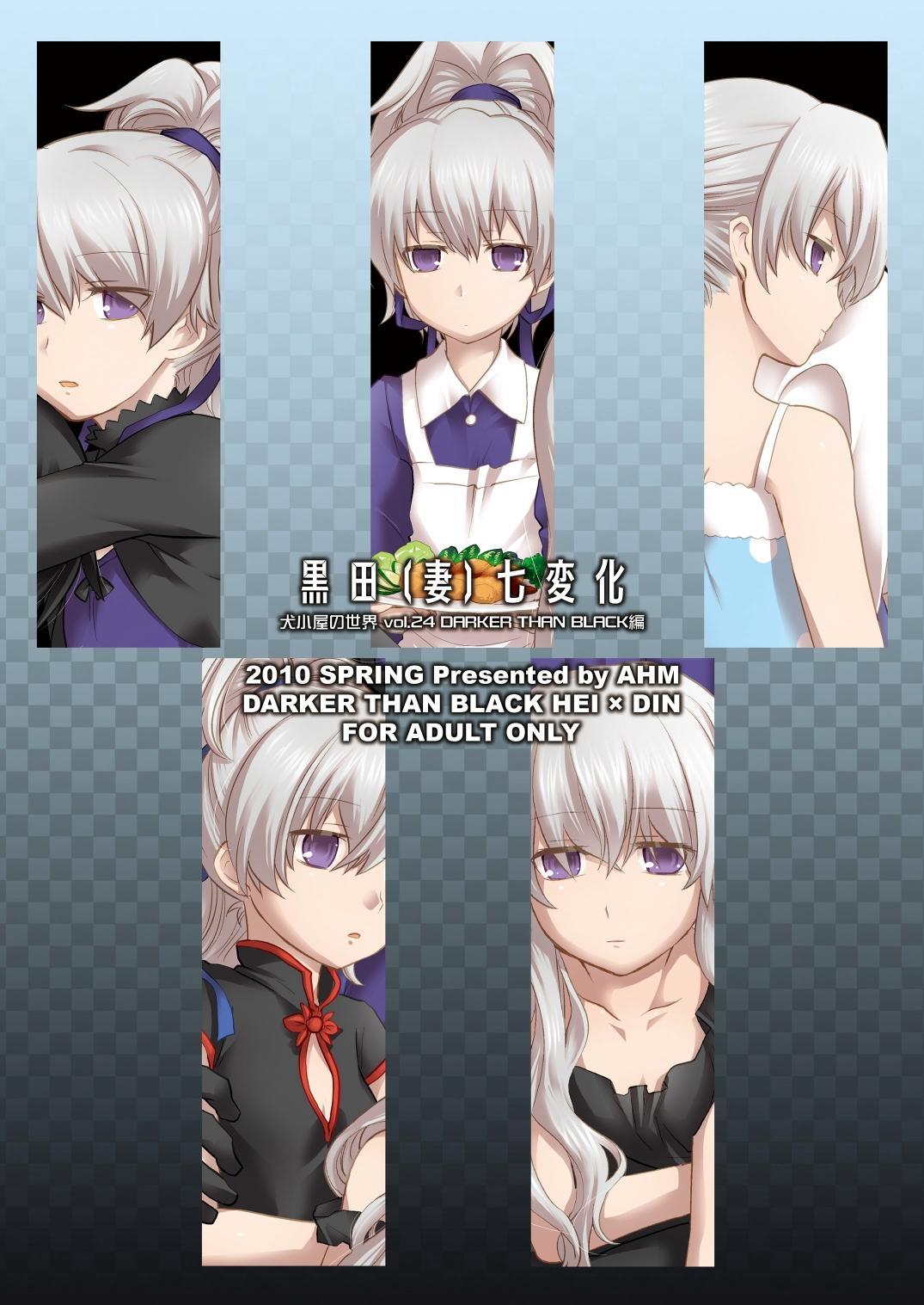 (COMIC1☆4) [AHM (Inu-Blade, Lact Mangan)] Kuroda (Tsuma) Shichihenge (DARKER THAN BLACK) 33
