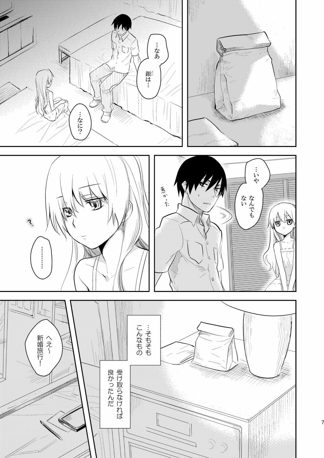 (COMIC1☆4) [AHM (Inu-Blade, Lact Mangan)] Kuroda (Tsuma) Shichihenge (DARKER THAN BLACK) 5