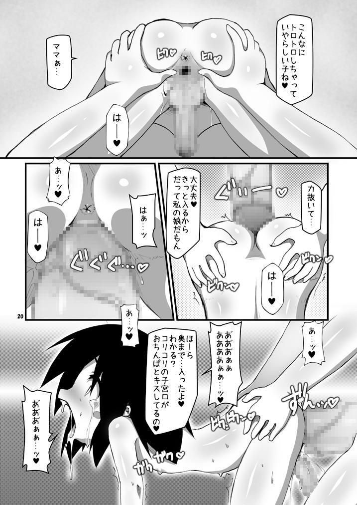 Futanari Oyako Soukan 18