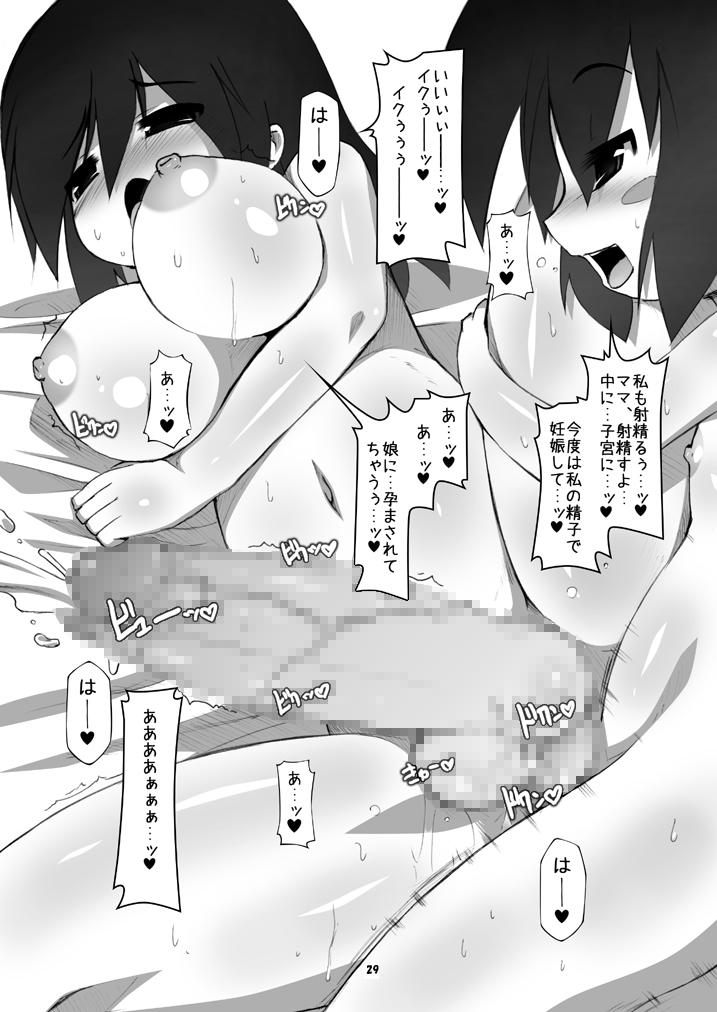 Futanari Oyako Soukan 27
