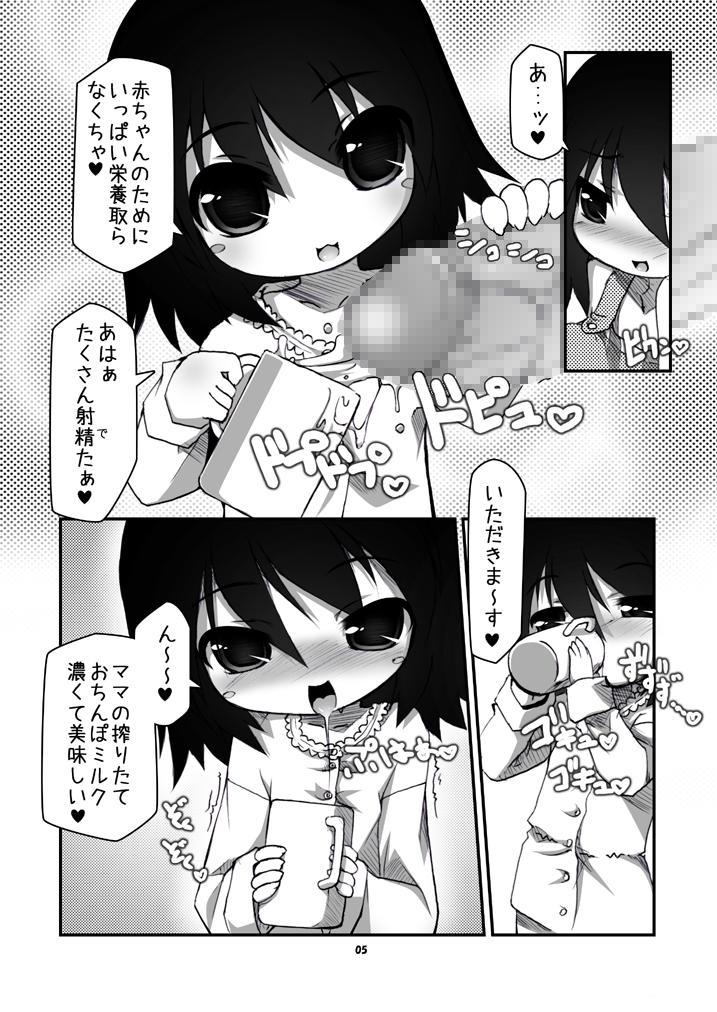 Futanari Oyako Soukan 3