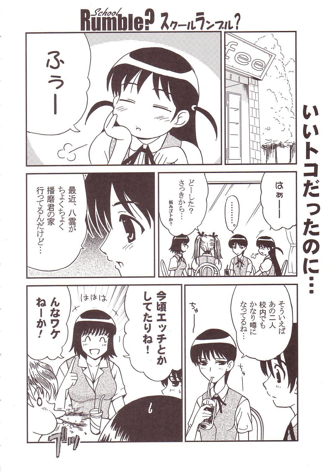 Nakadashi Scramble 4 18