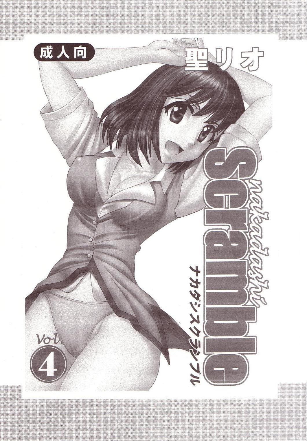 Nakadashi Scramble 4 1