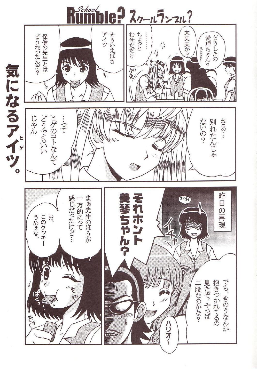 Nakadashi Scramble 4 19