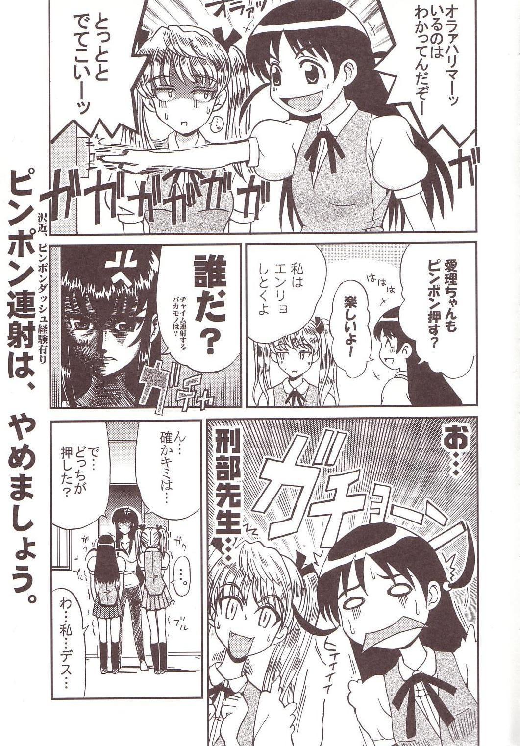 Nakadashi Scramble 4 21