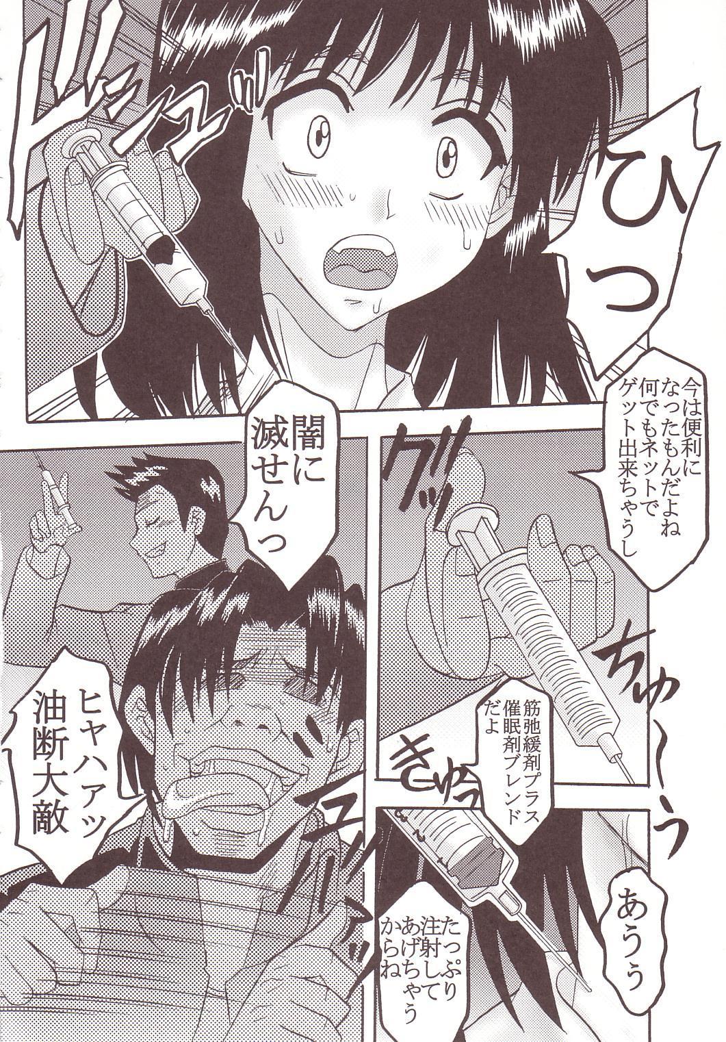 Nakadashi Scramble 4 24