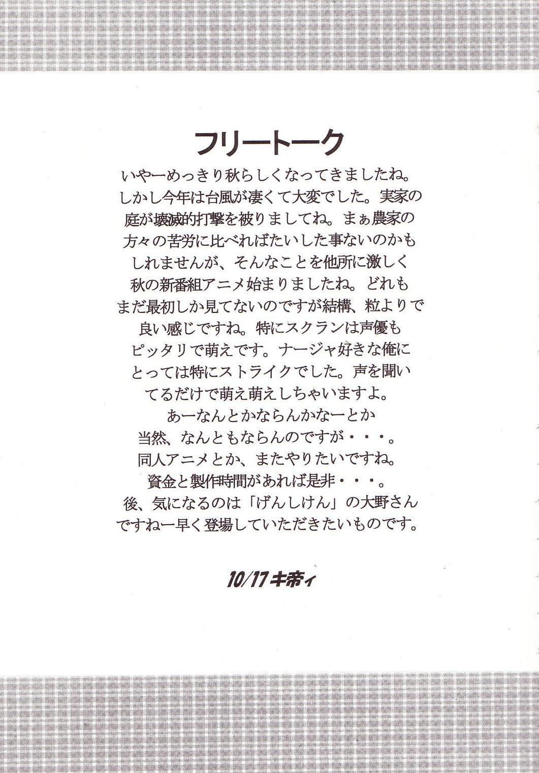 Nakadashi Scramble 4 49