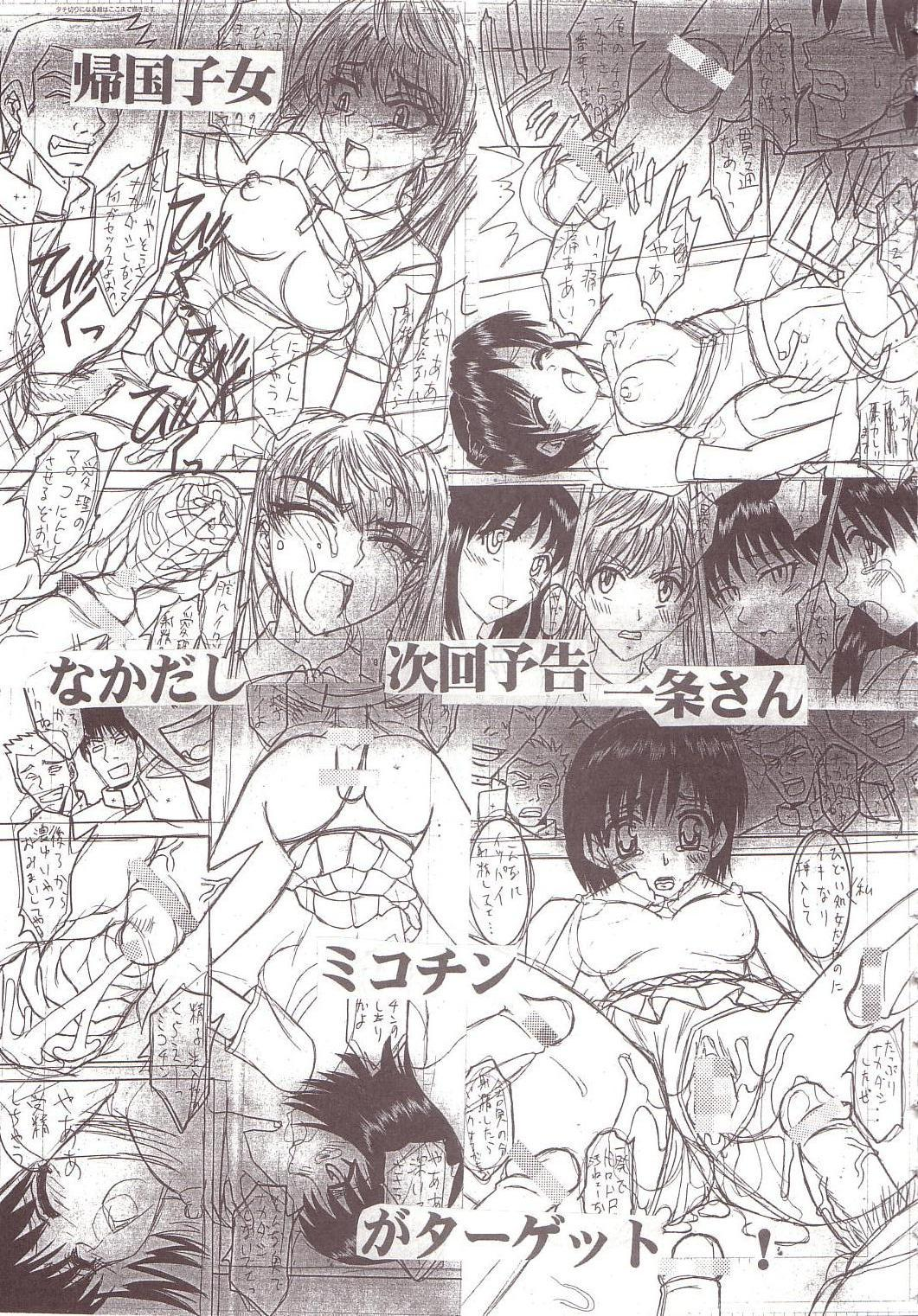 Nakadashi Scramble 4 51