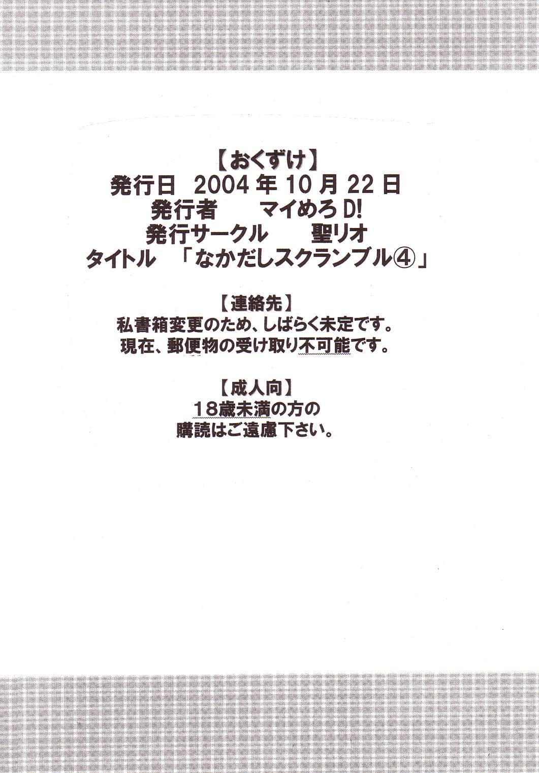 Nakadashi Scramble 4 52