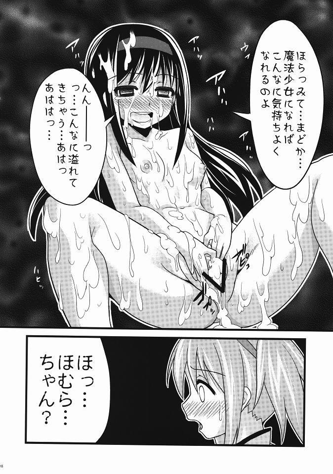 Homujoku Ochita Mahou Shoujo 16