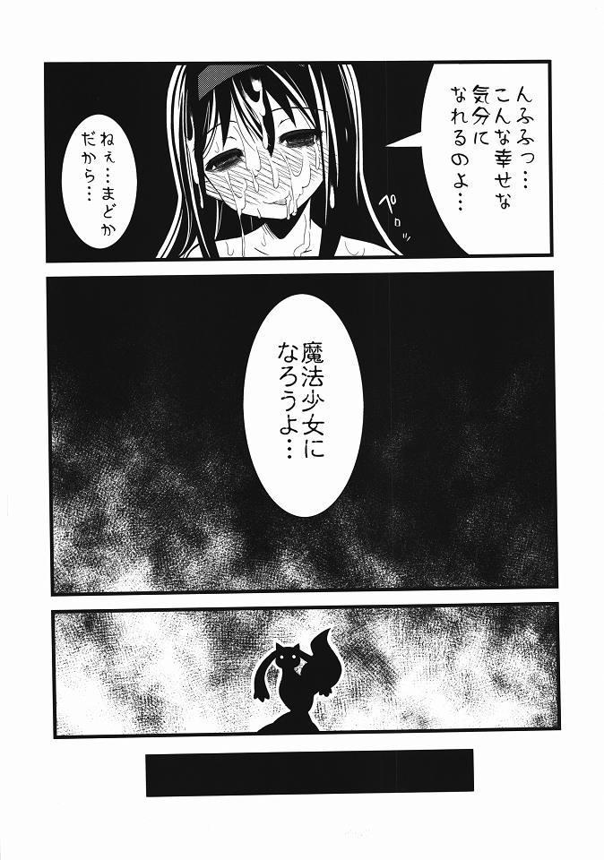 Homujoku Ochita Mahou Shoujo 17