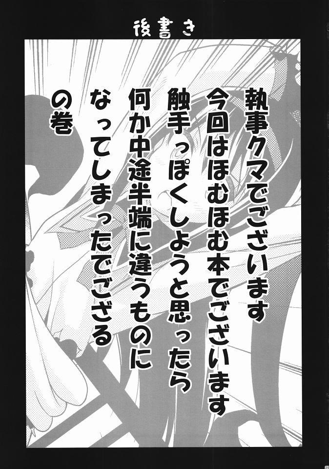 Homujoku Ochita Mahou Shoujo 19