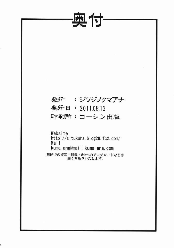Homujoku Ochita Mahou Shoujo 20