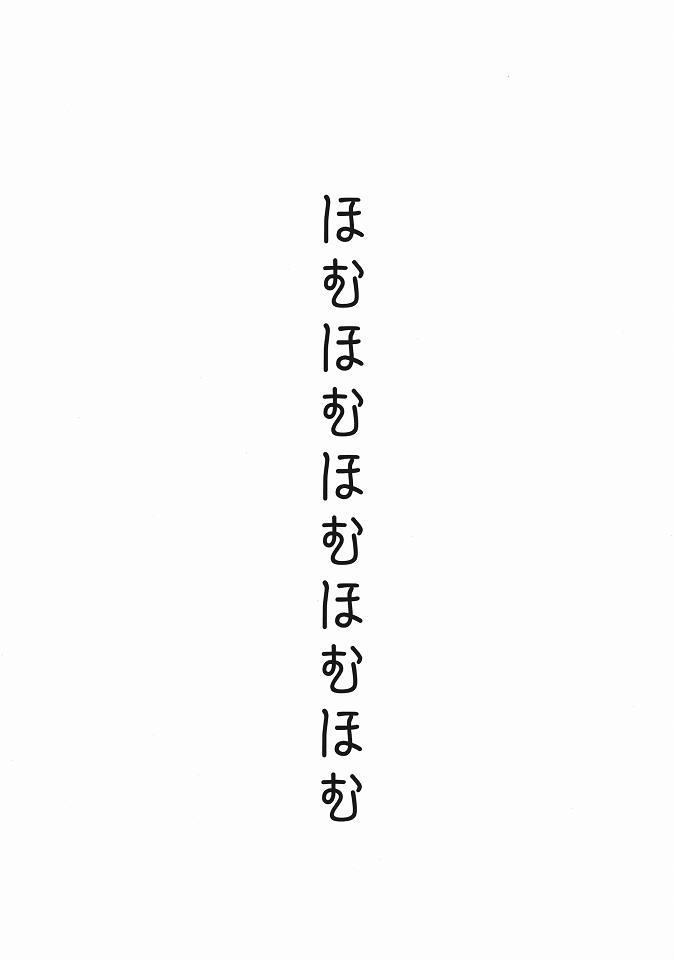 Homujoku Ochita Mahou Shoujo 2