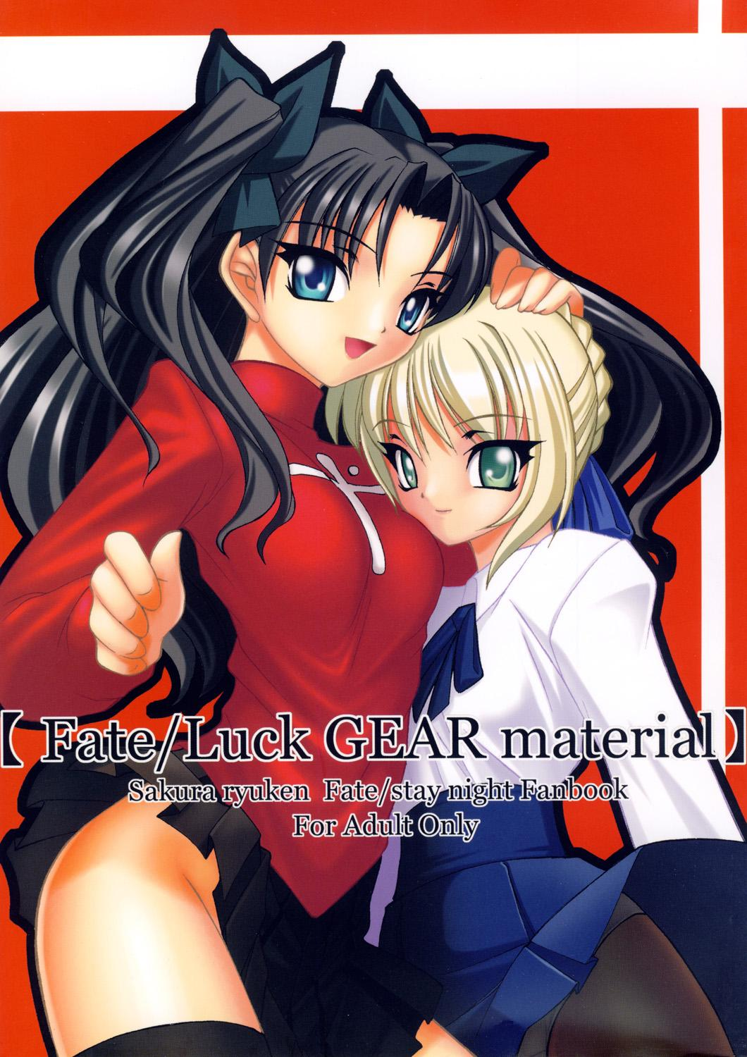 Luck GEAR Collection 1999-2005 125