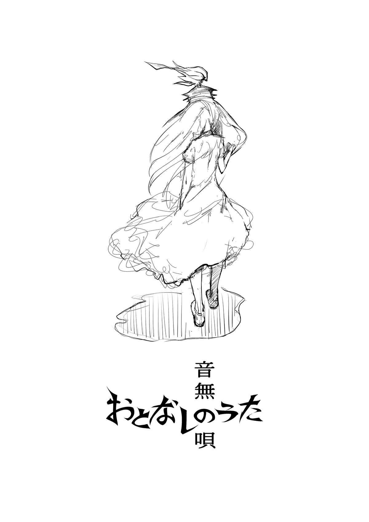 Otonashi no Uta 1