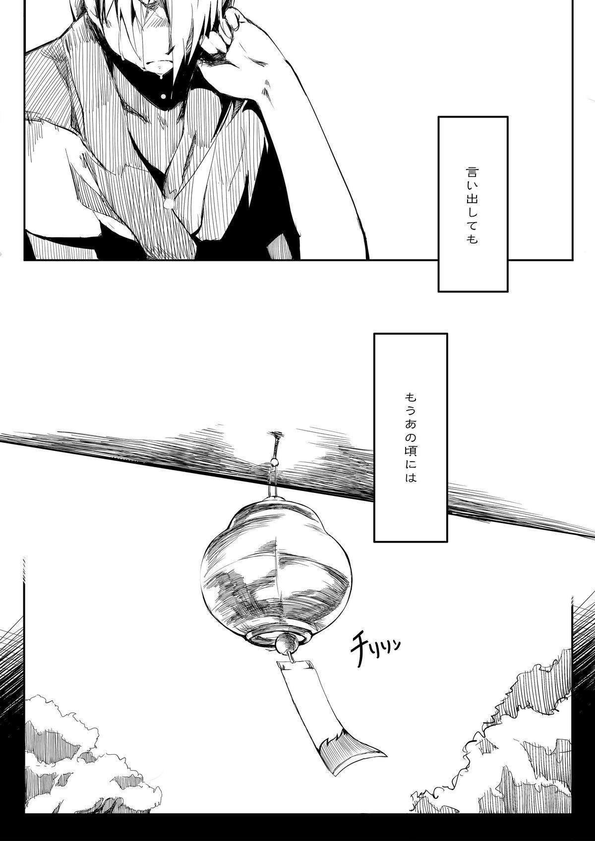 Otonashi no Uta 29