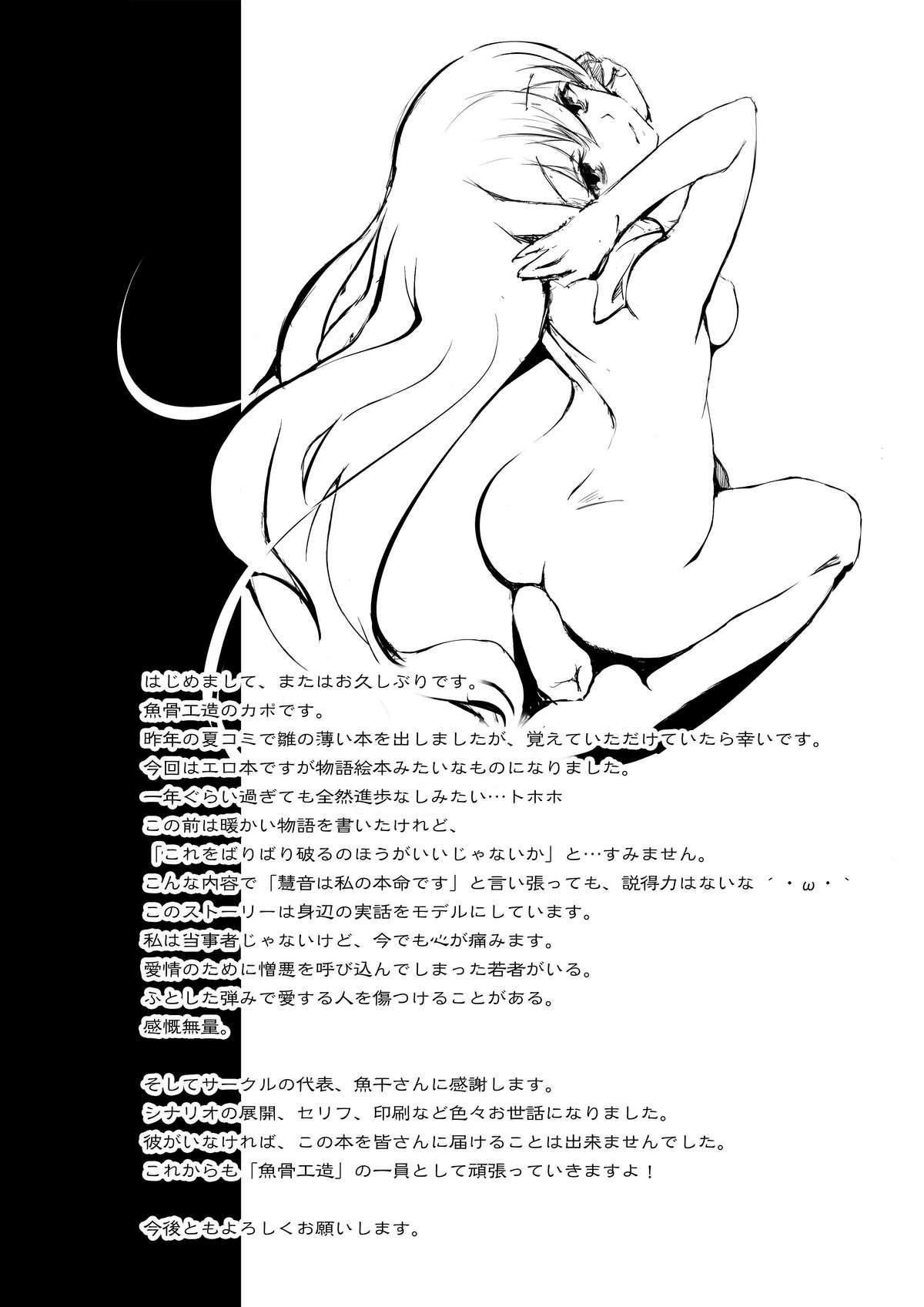 Otonashi no Uta 31