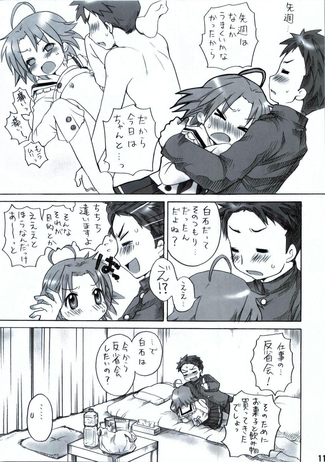 Akira to Minoru no! 11