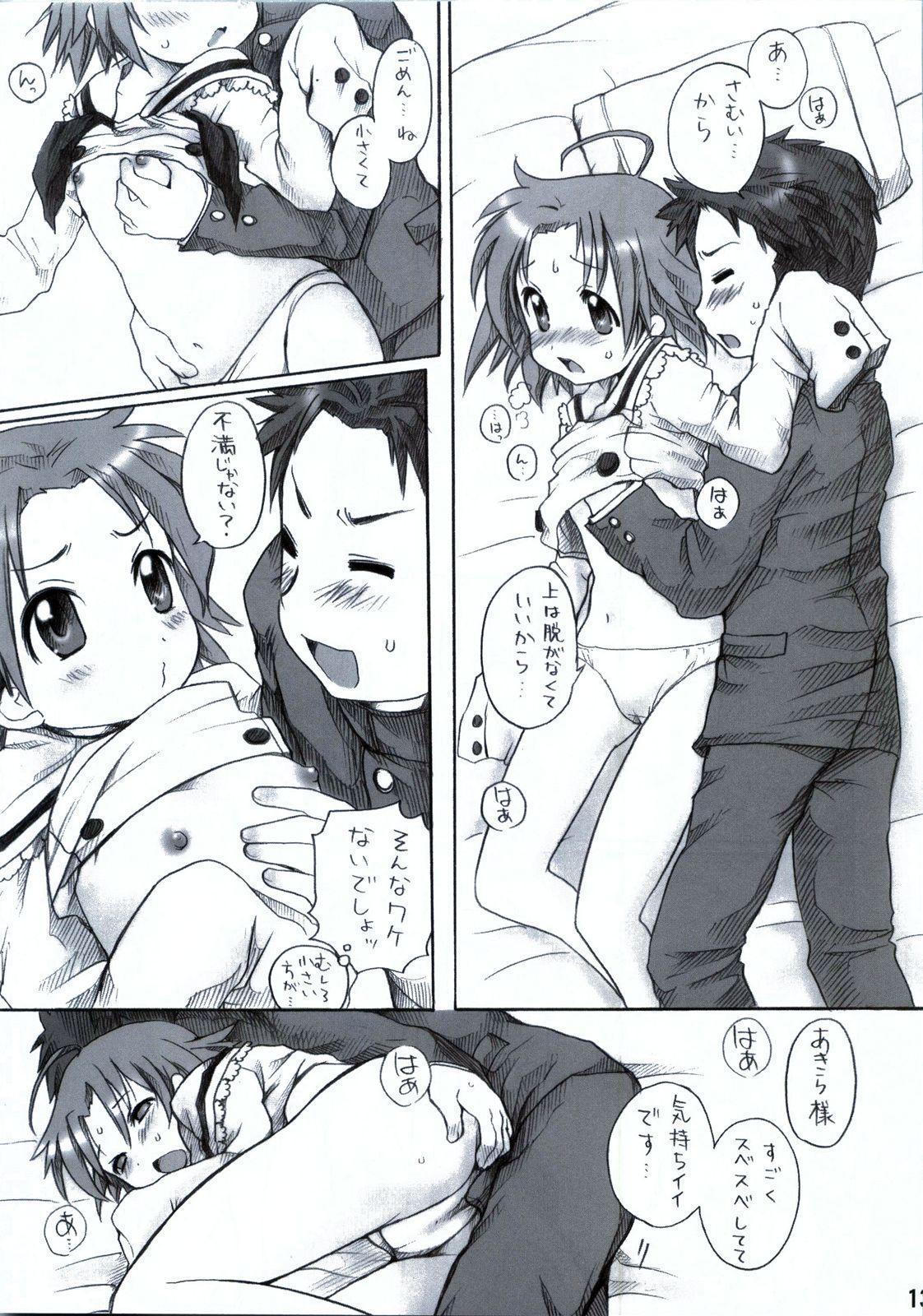 Akira to Minoru no! 13