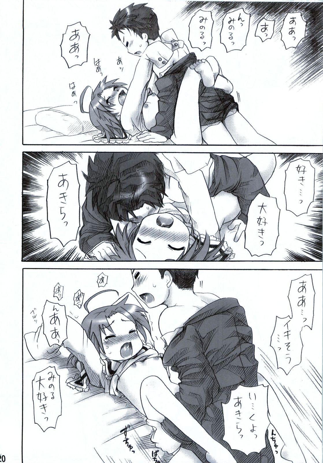 Akira to Minoru no! 20