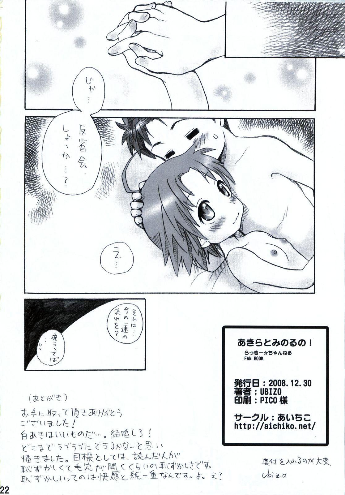 Akira to Minoru no! 22