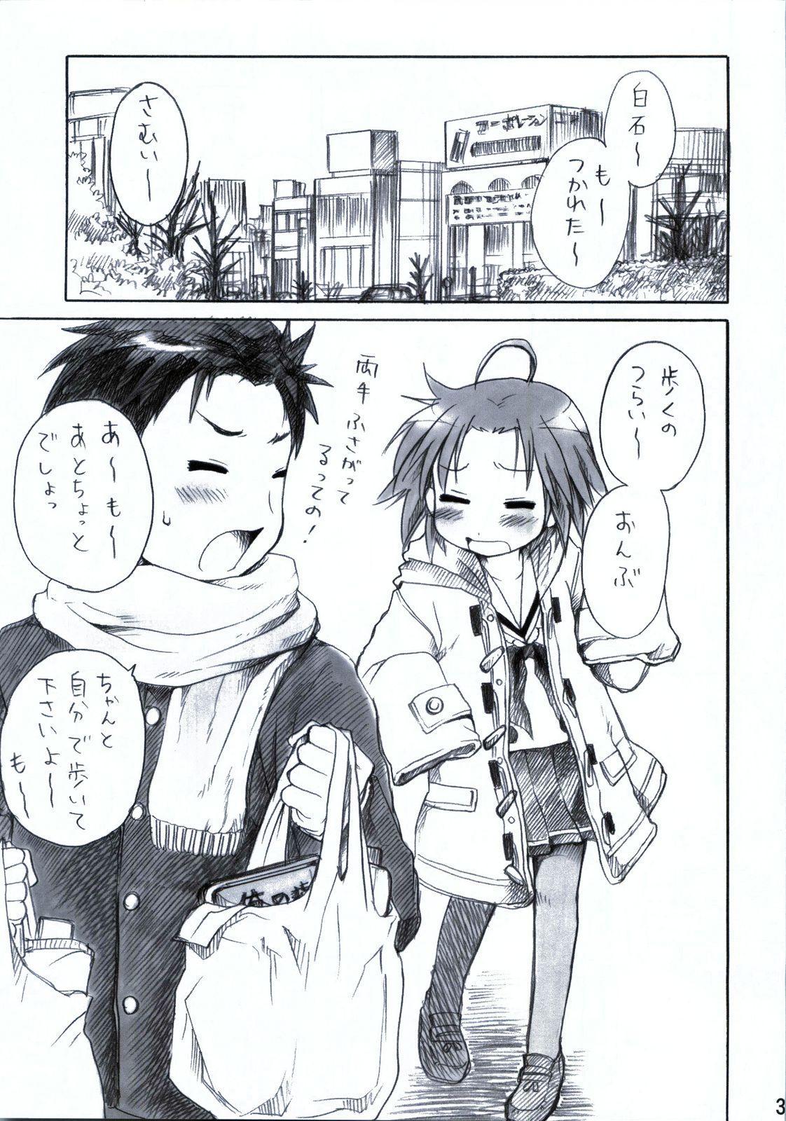 Akira to Minoru no! 3