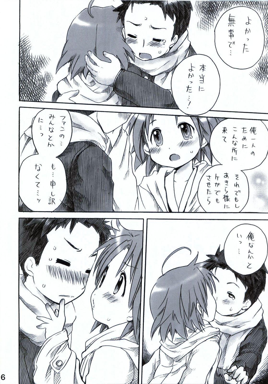 Akira to Minoru no! 6