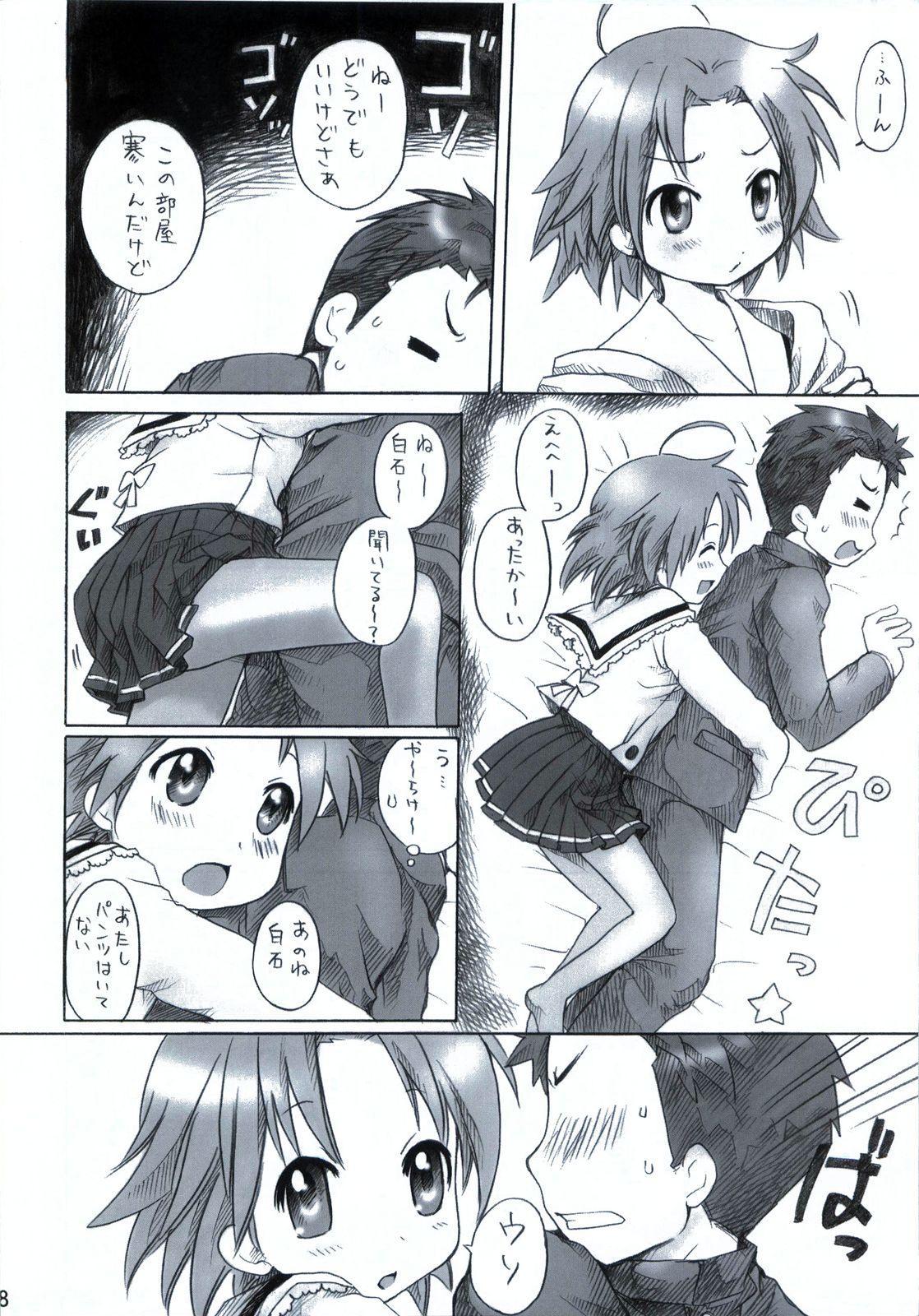 Akira to Minoru no! 8