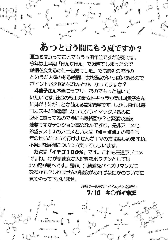 Musou Renkin 2 28
