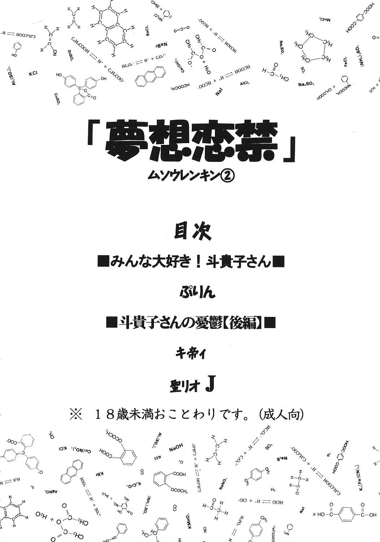 Musou Renkin 2 2