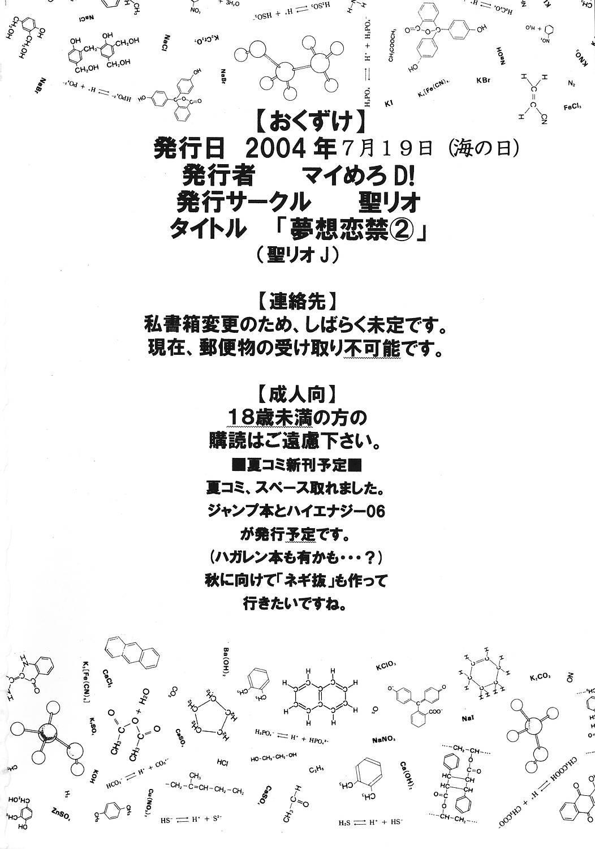 Musou Renkin 2 52
