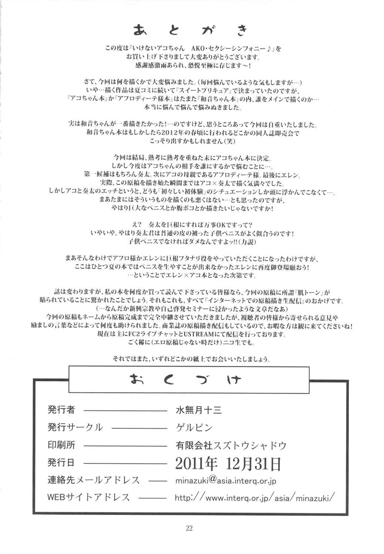 Ikenai Ako-chan Ako Sexy Symphony 20