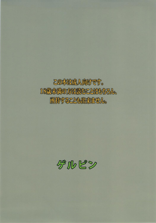 Ikenai Ako-chan Ako Sexy Symphony 21