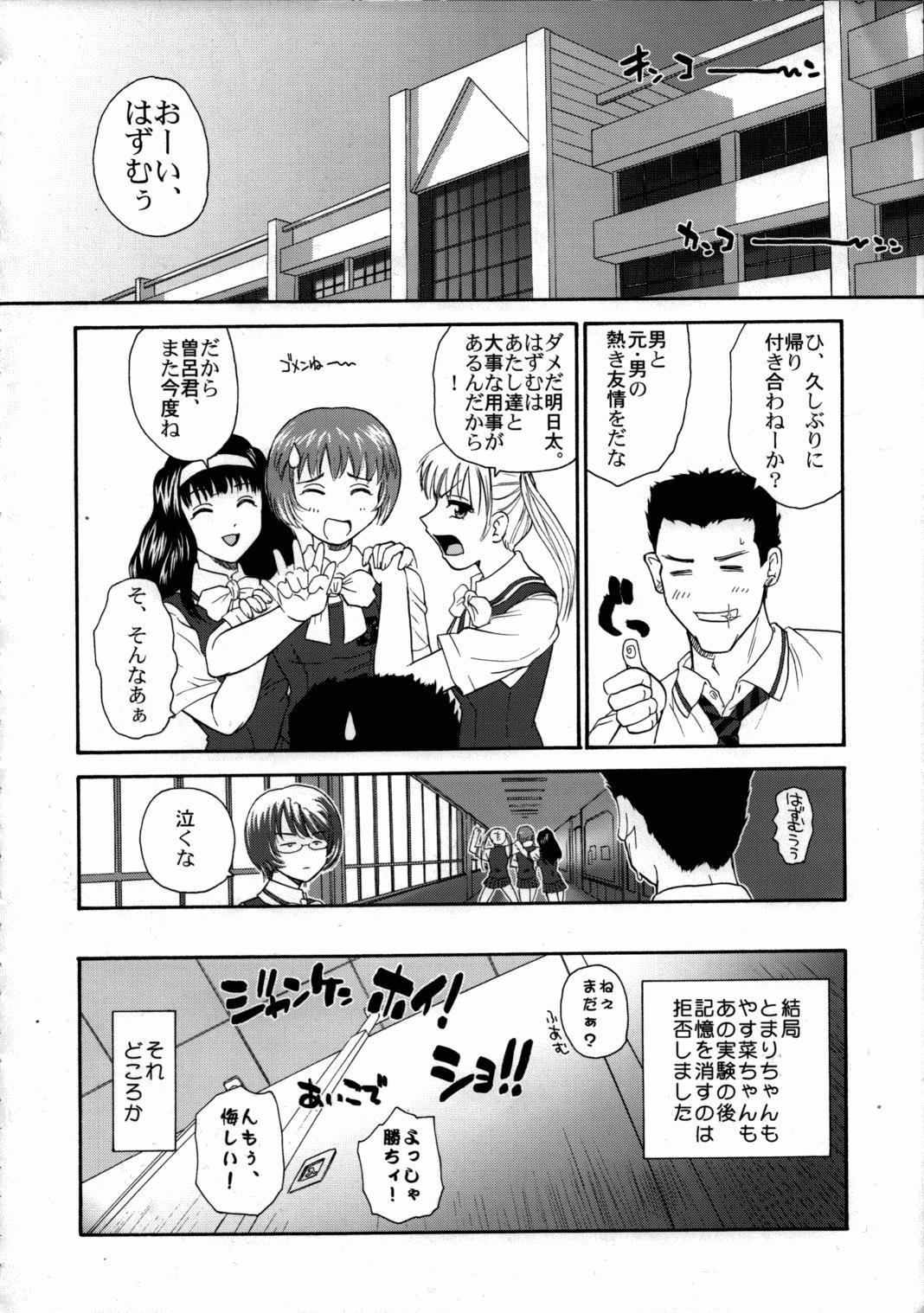 Kanshimashi 34