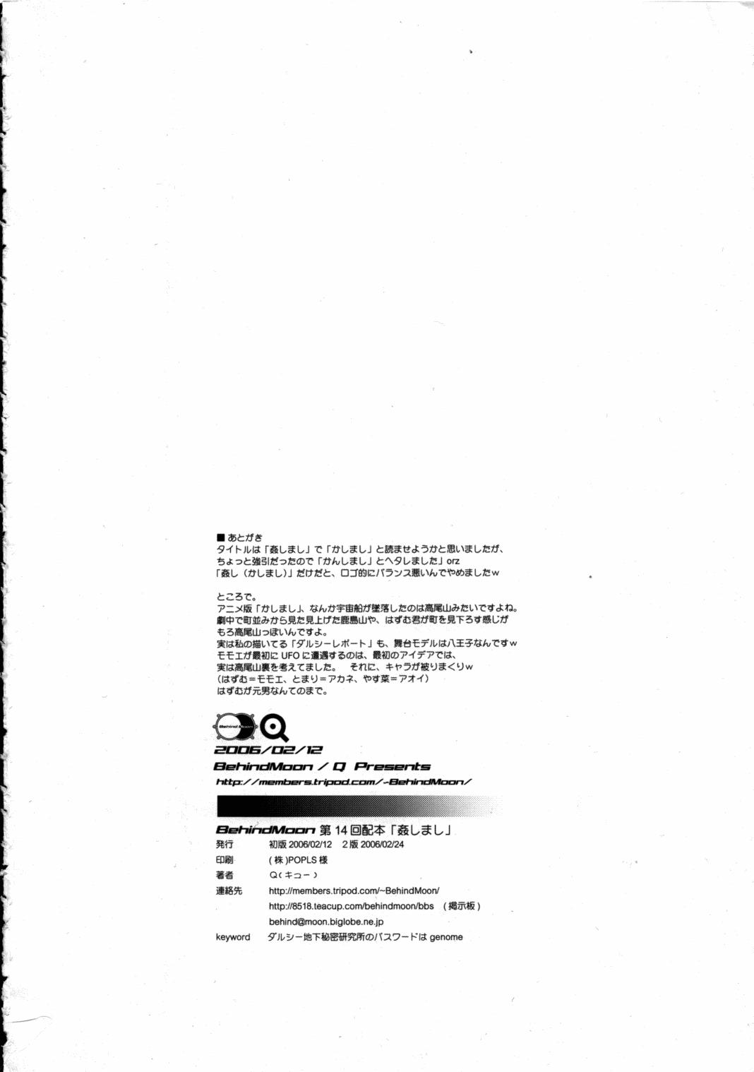 Kanshimashi 36