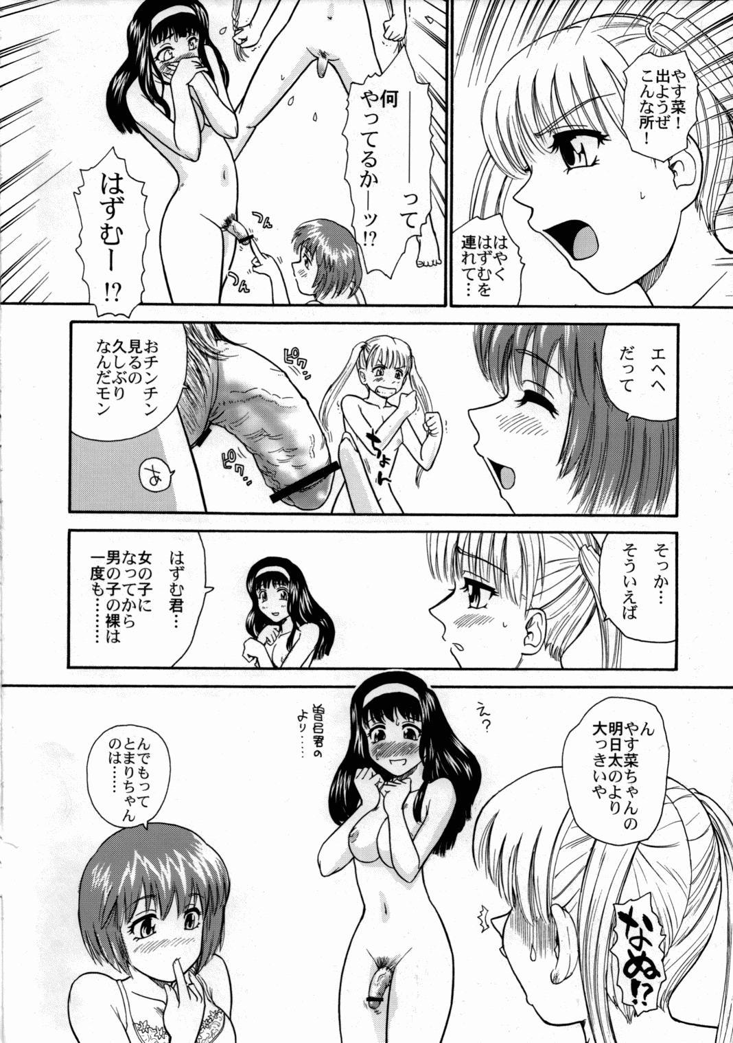 Kanshimashi 6