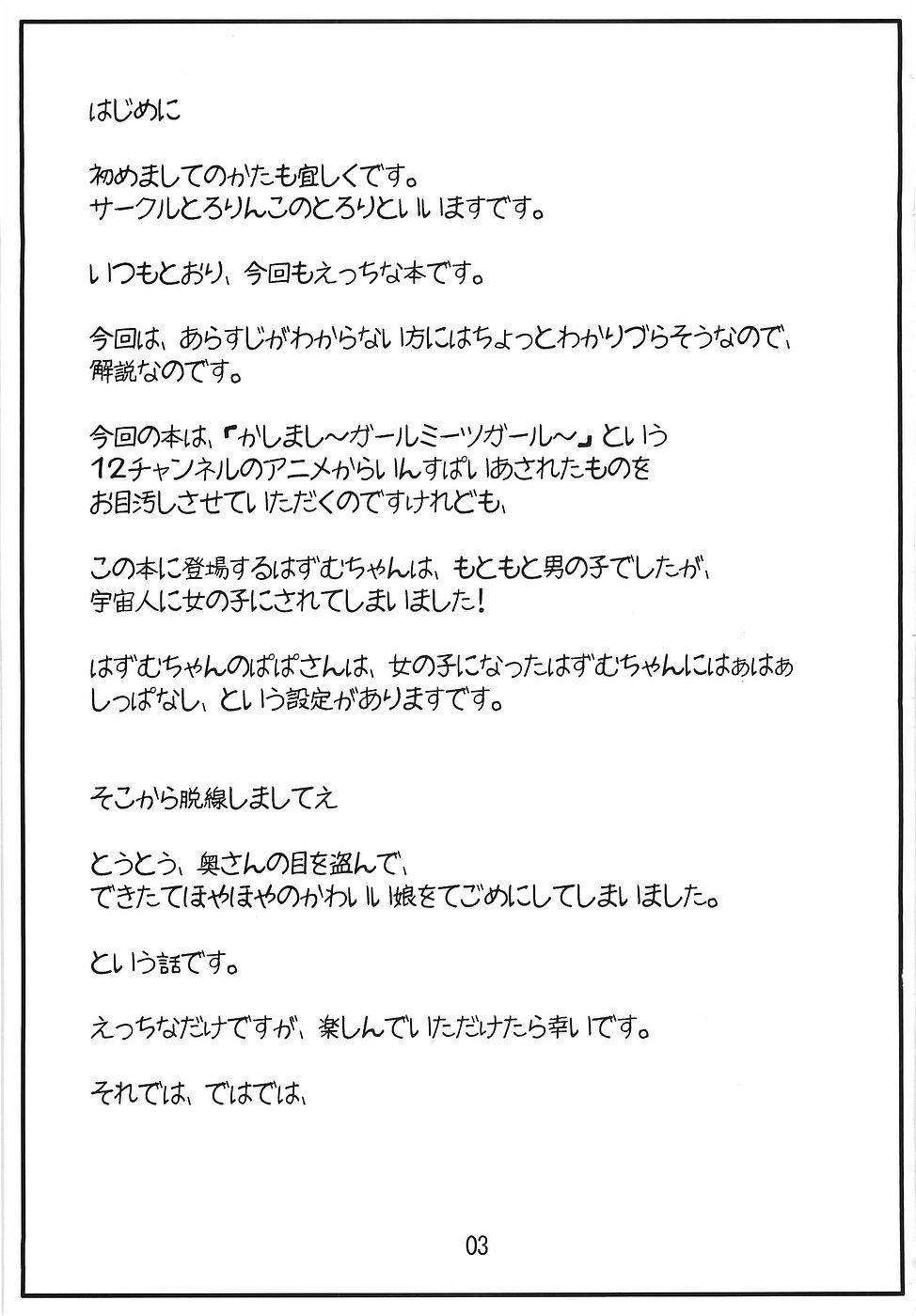 Hazumu to Issho! | Stay With Hazumu! 1