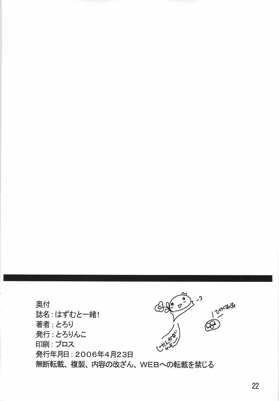 Hazumu to Issho! | Stay With Hazumu! 20