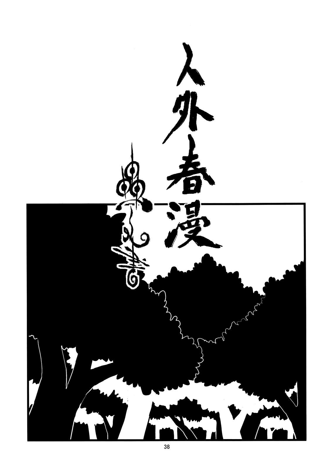 Jingai Shunman Ko no Sho 38