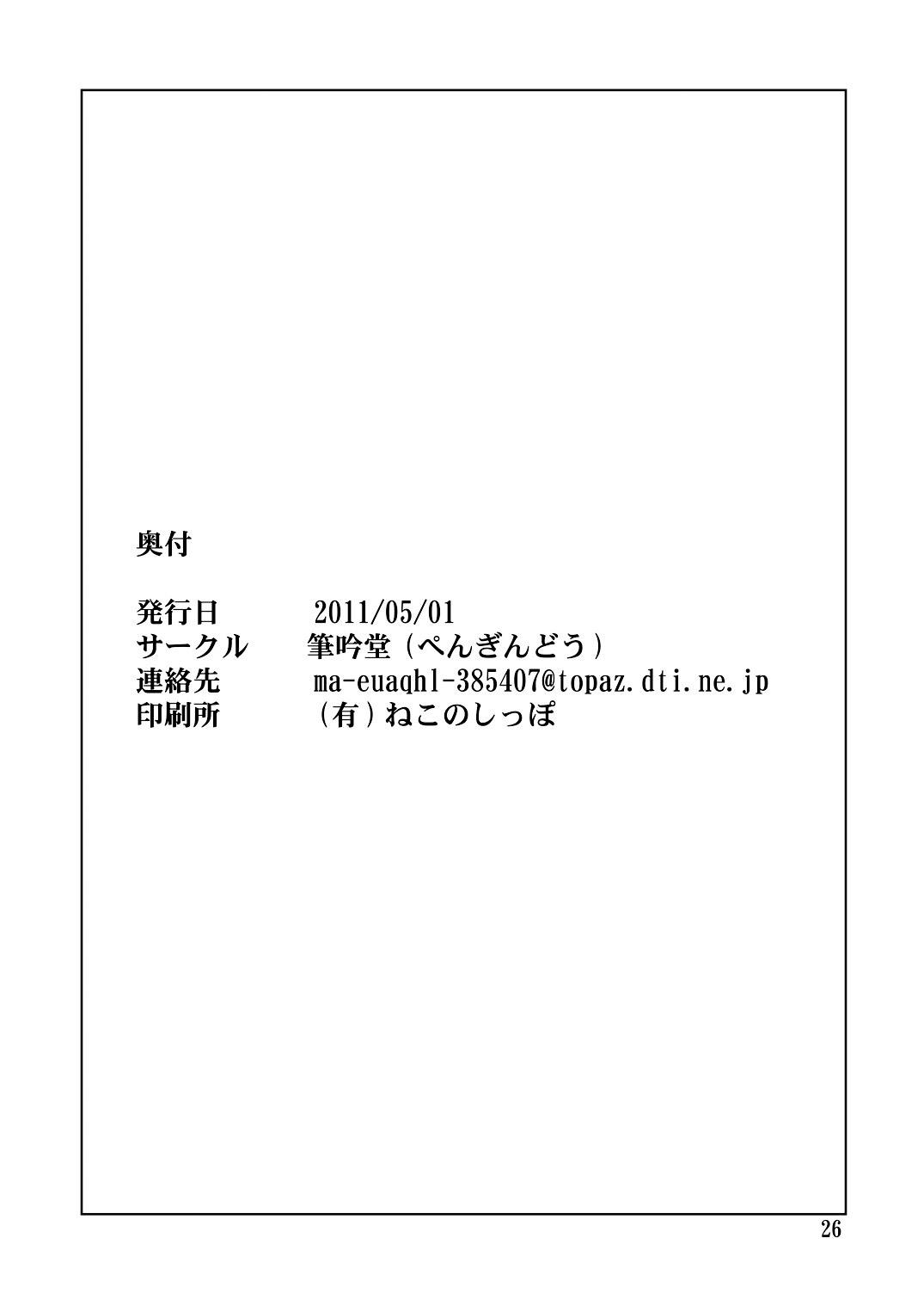 (COMIC1☆05) [Penguindou] Bakunyuu Onna Kyoushi to Deka Chin Seito   Enormous-Breasted Female Teacher and Huge-Dick Student [English] 24