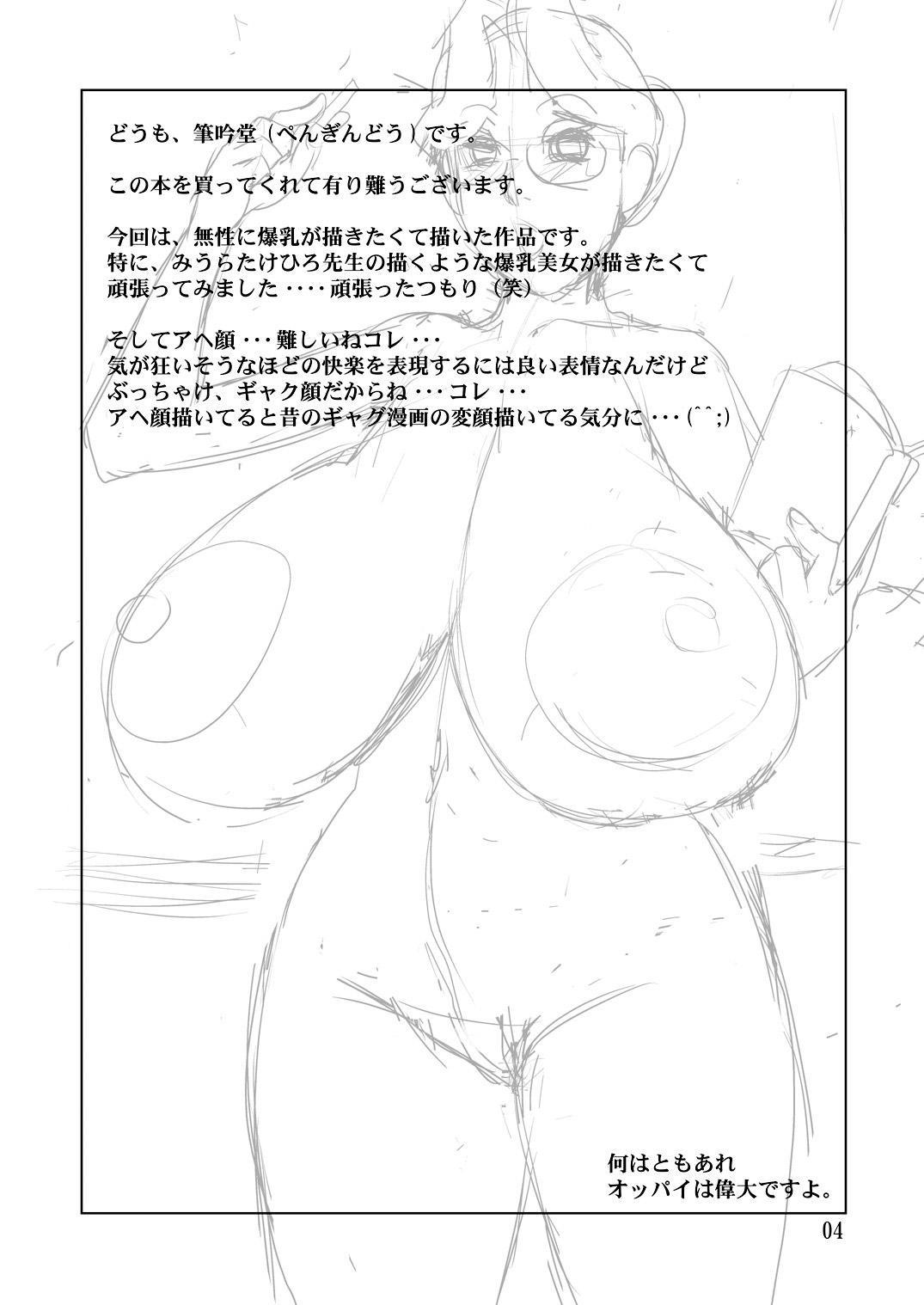 (COMIC1☆05) [Penguindou] Bakunyuu Onna Kyoushi to Deka Chin Seito   Enormous-Breasted Female Teacher and Huge-Dick Student [English] 2
