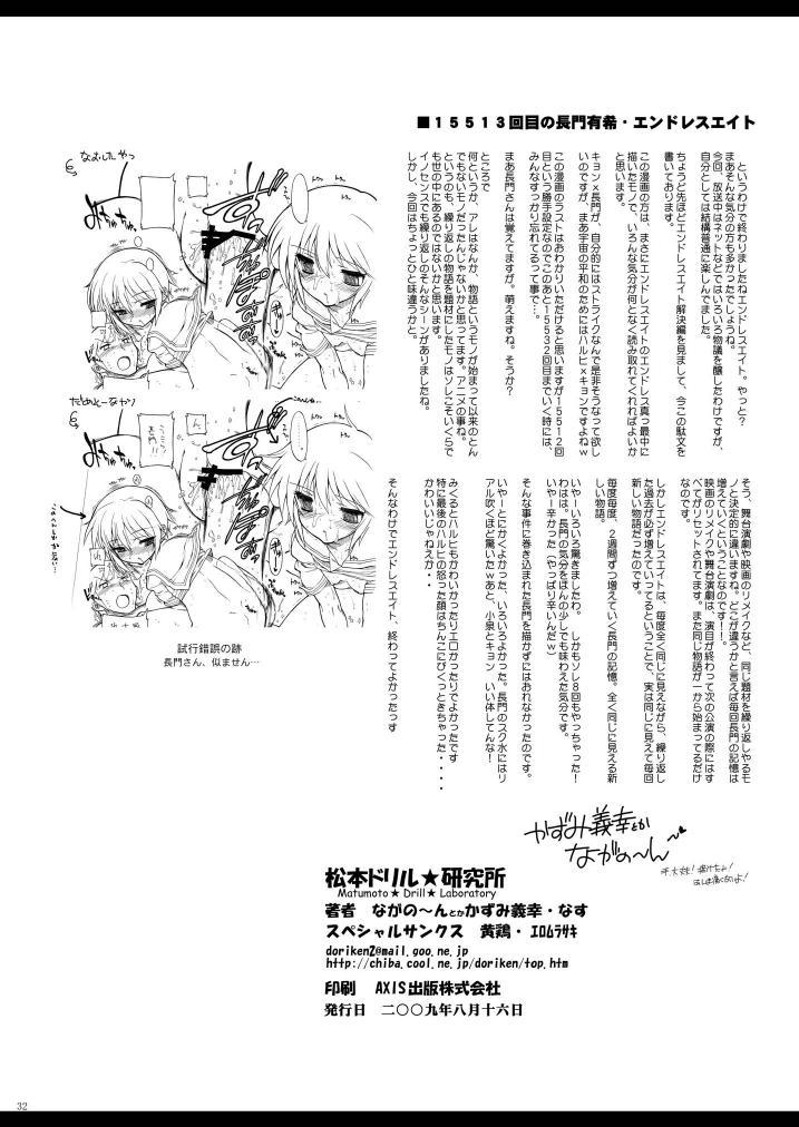 15513-kaime no Nagato Yuki 65