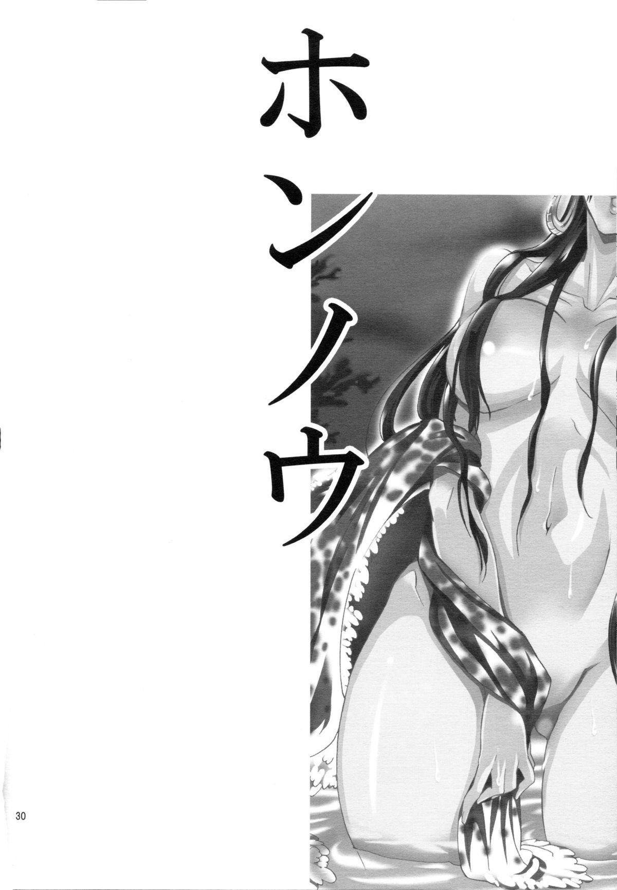 Honnou | Instincts 28