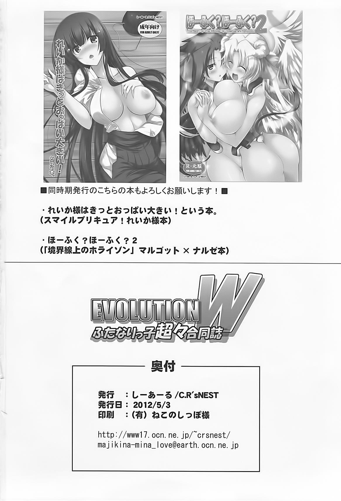 EVOLUTION W 57