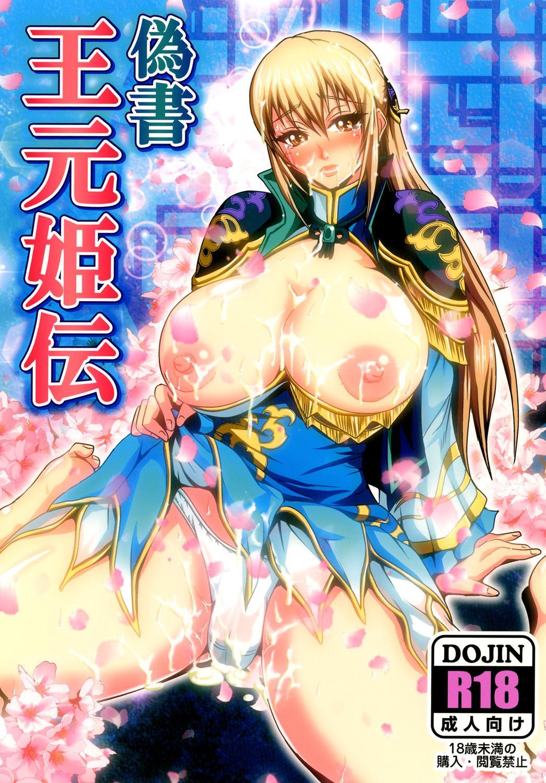 Gisho Ou Genki Den 0