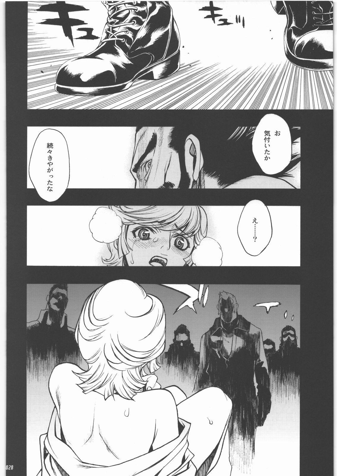 Audrey - Shoujo Set 24