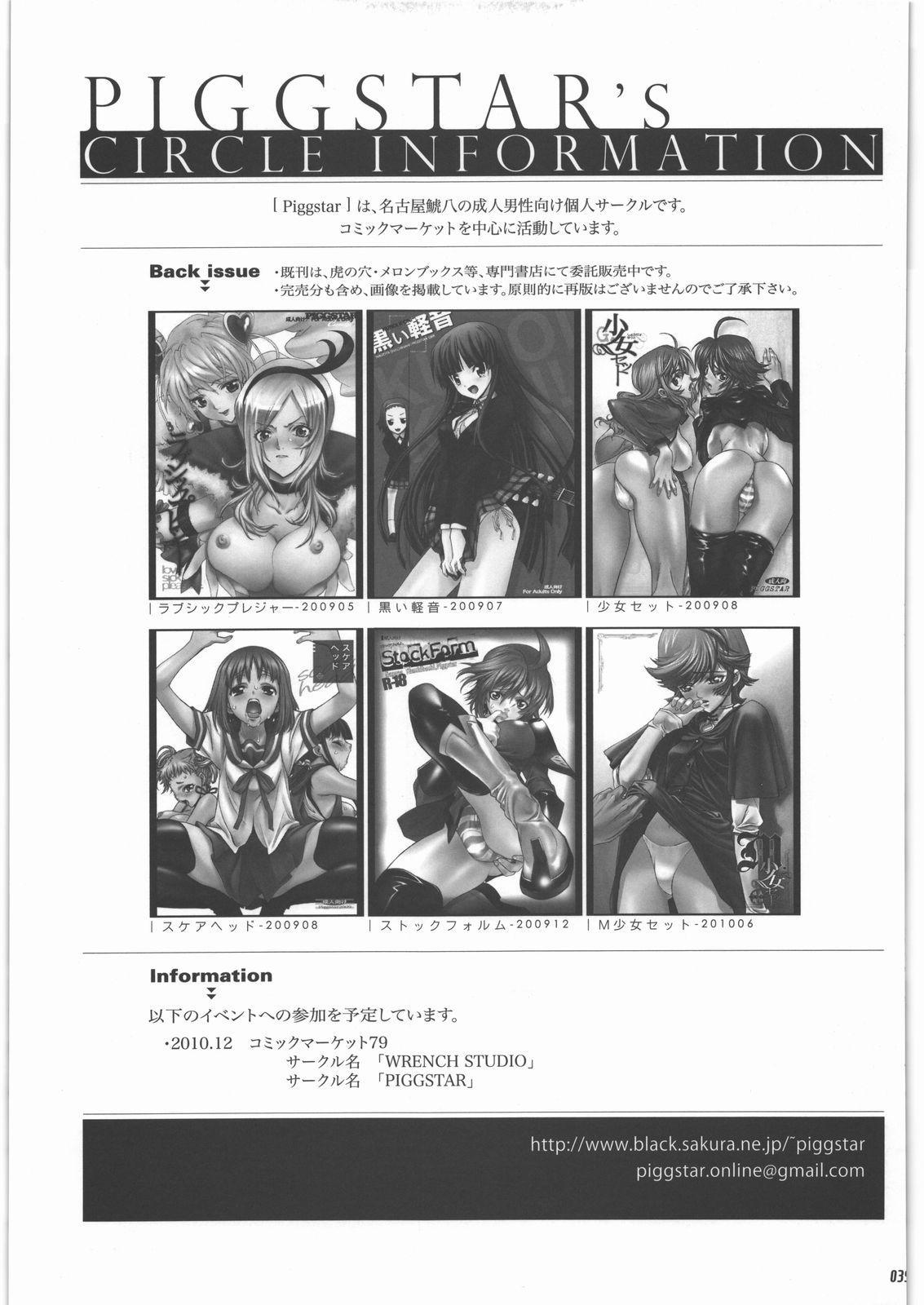 Audrey - Shoujo Set 35