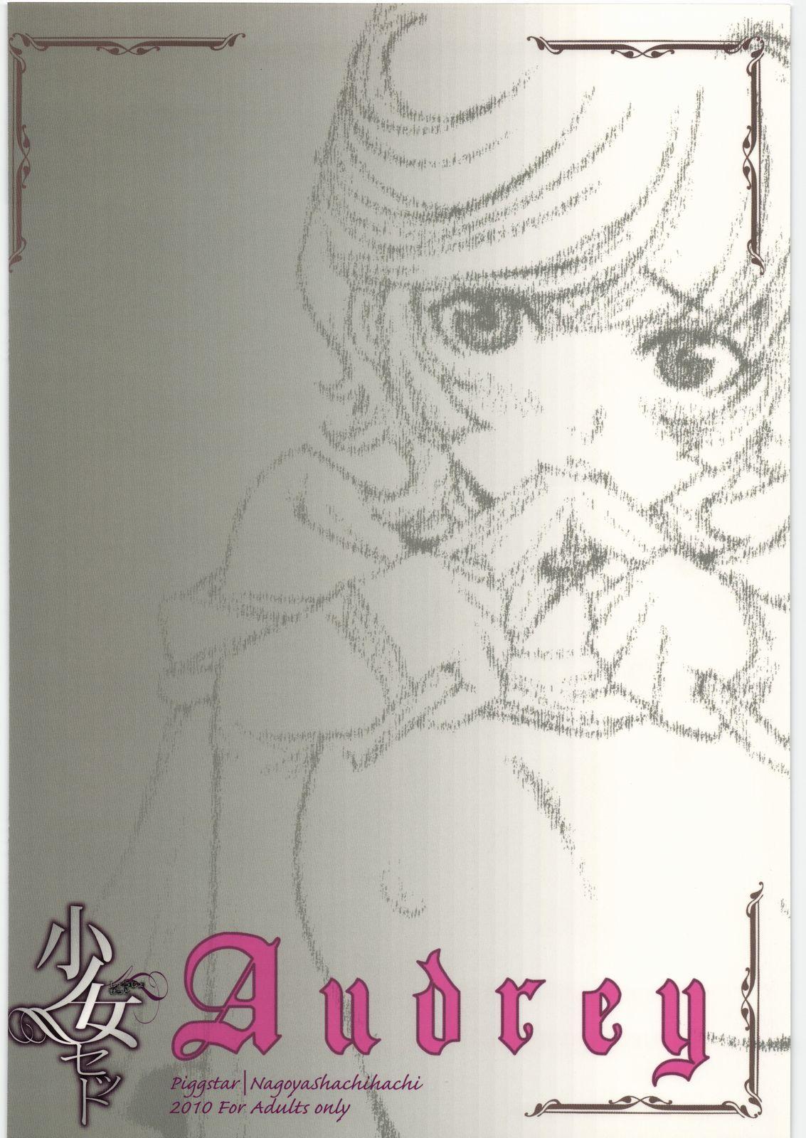 Audrey - Shoujo Set 41