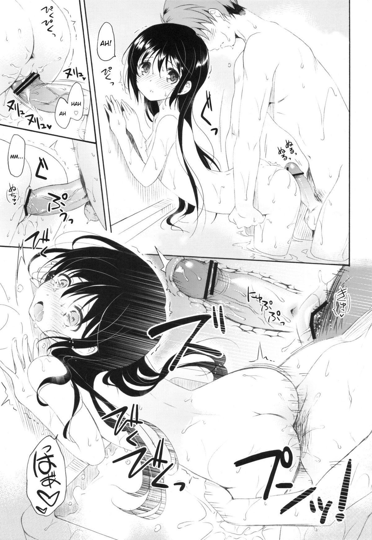 (C82) [Panda ga Ippiki. (Komizu Miko)] Shunka - Watashi to Ani no Natsuyasumi | One Second of Summer - My Brother's and My Summer Vacation [English] [RedBlueGreen] 31